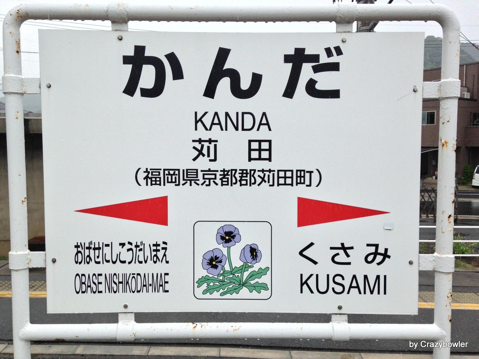 苅田(福岡)