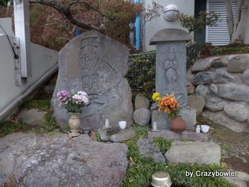 不動明王碑と庚申塔(国分寺市)