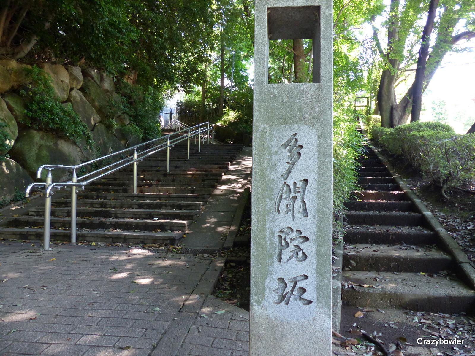 多聞院坂(調布市)