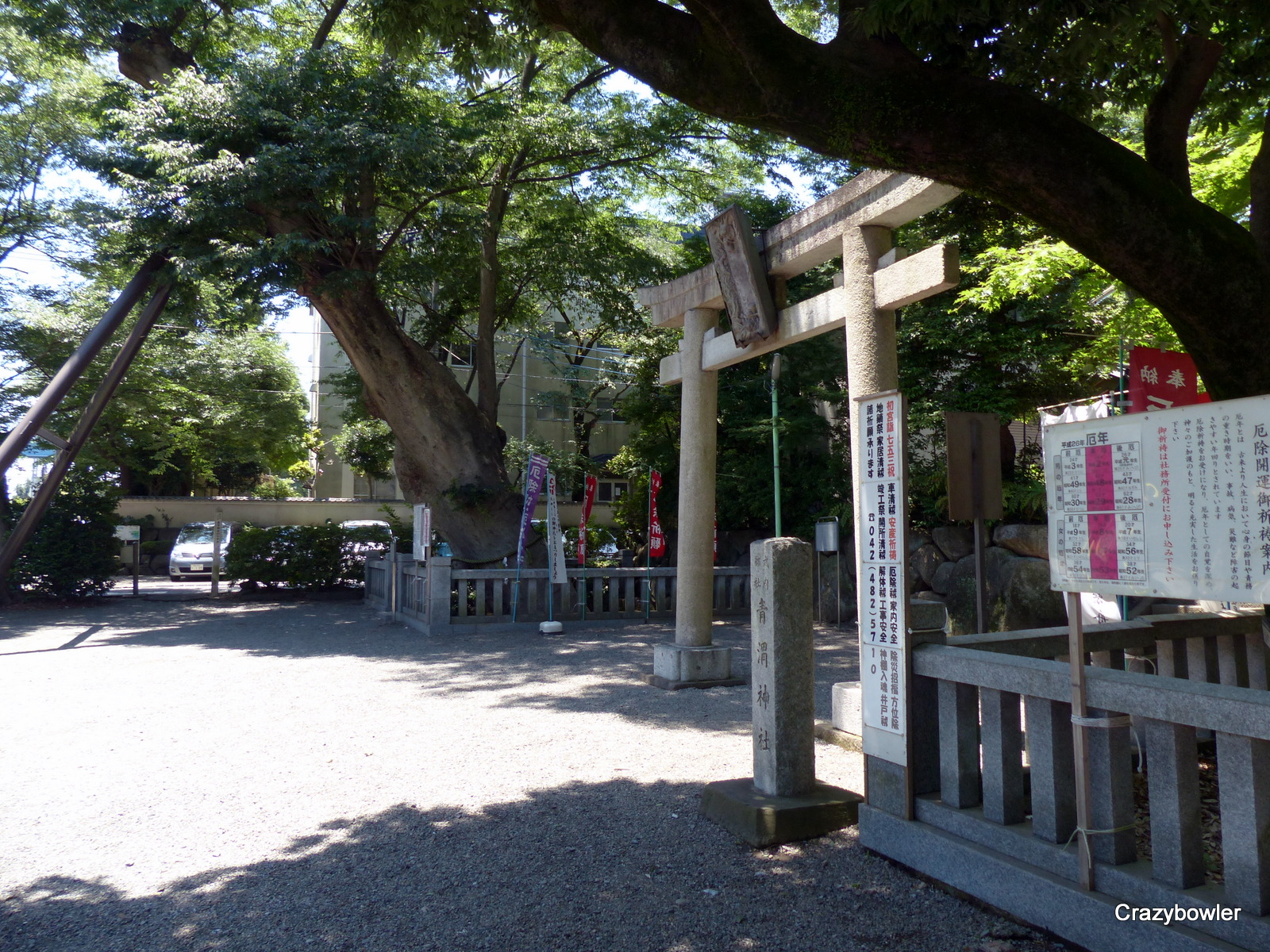 青渭神社(東京都調布市)