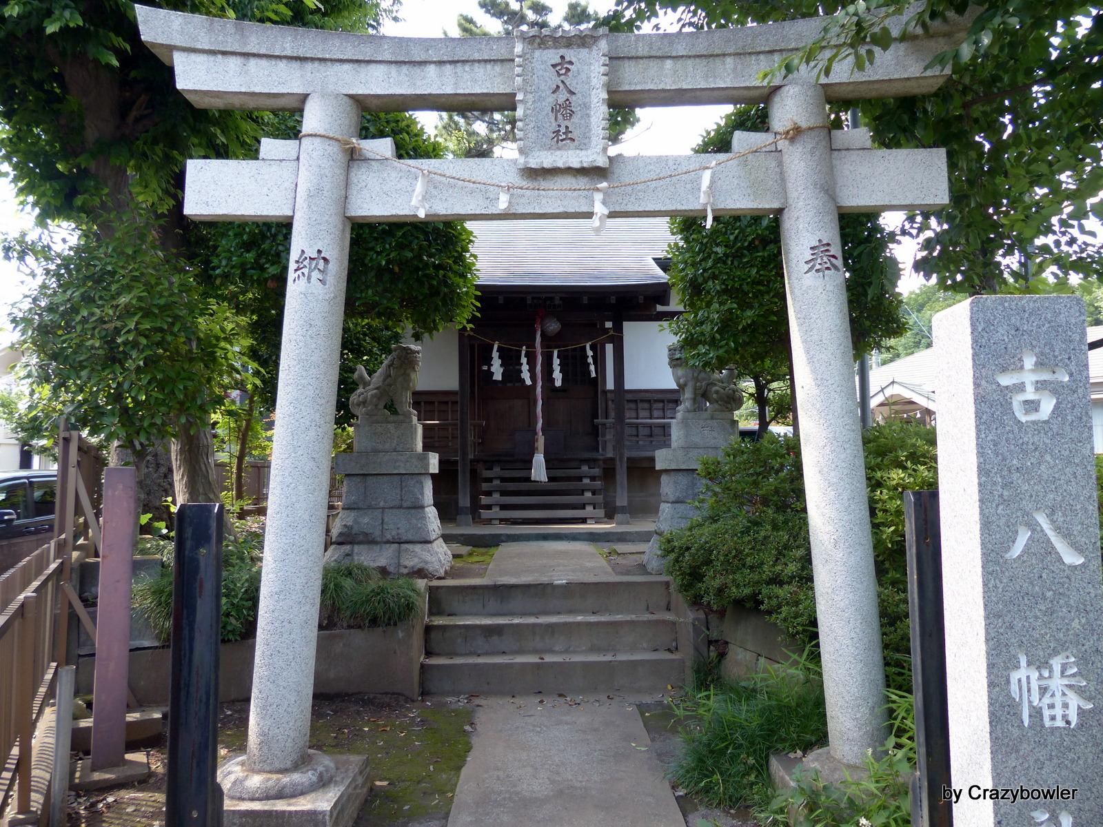 古八幡社(三鷹市大沢)