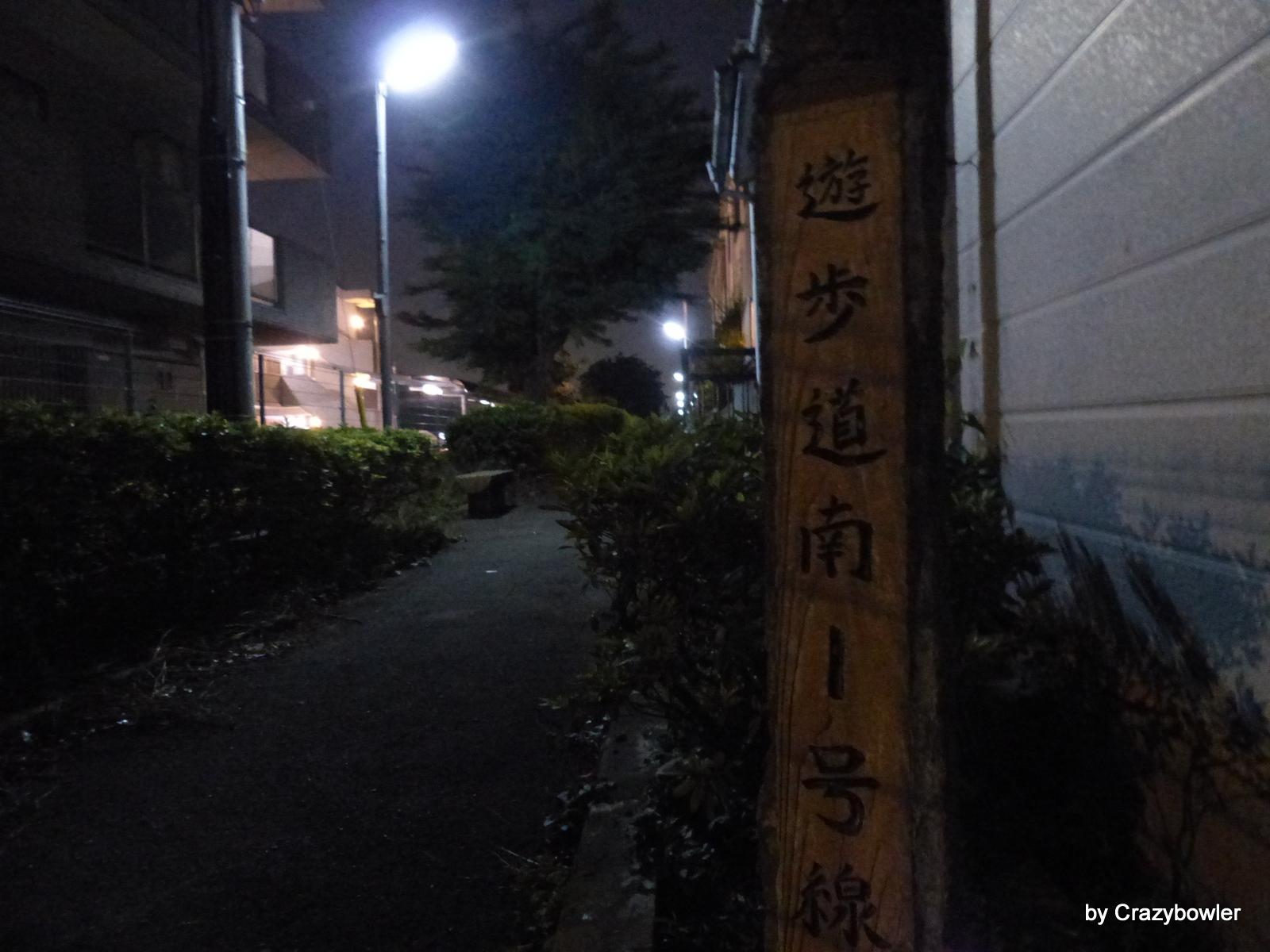 梶野新田用水跡