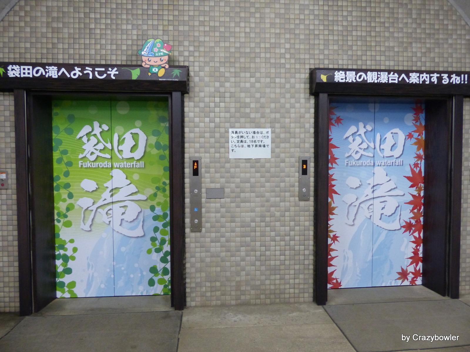 袋田の滝(第二観瀑台へ向かうエレベーター)
