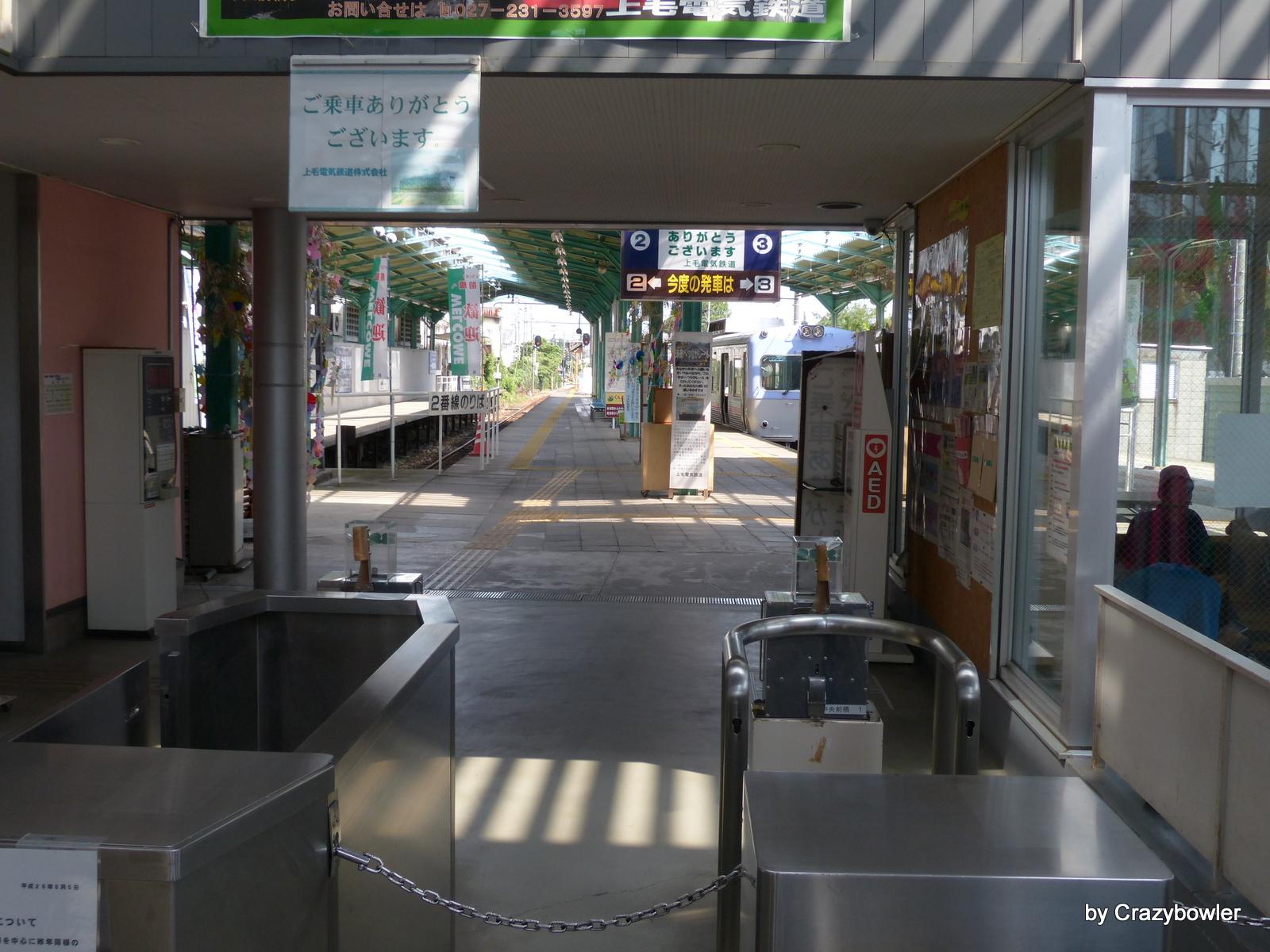 中央前橋駅改札駅