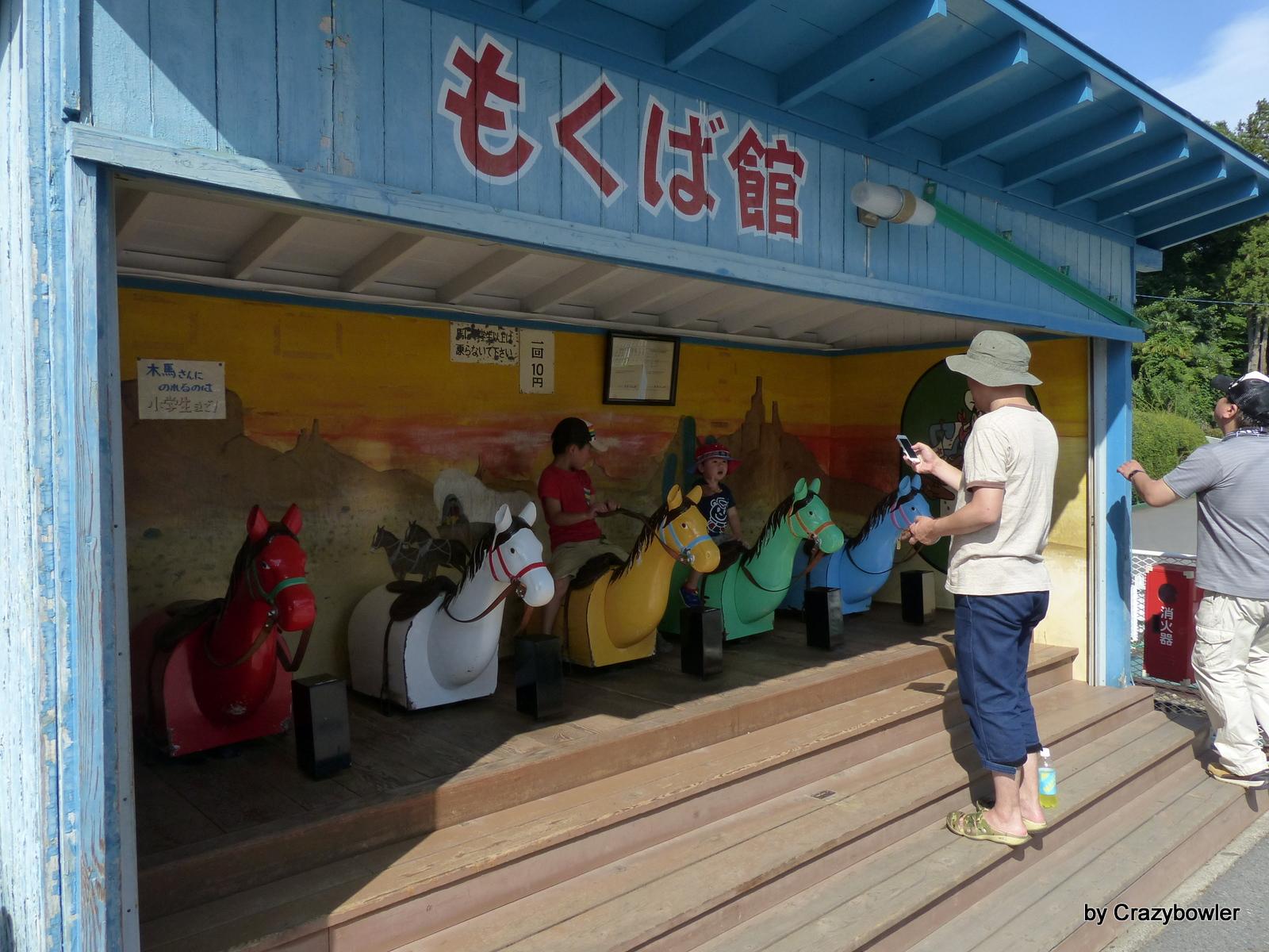 もくば館(るなぱあく 前橋市中央児童遊園)