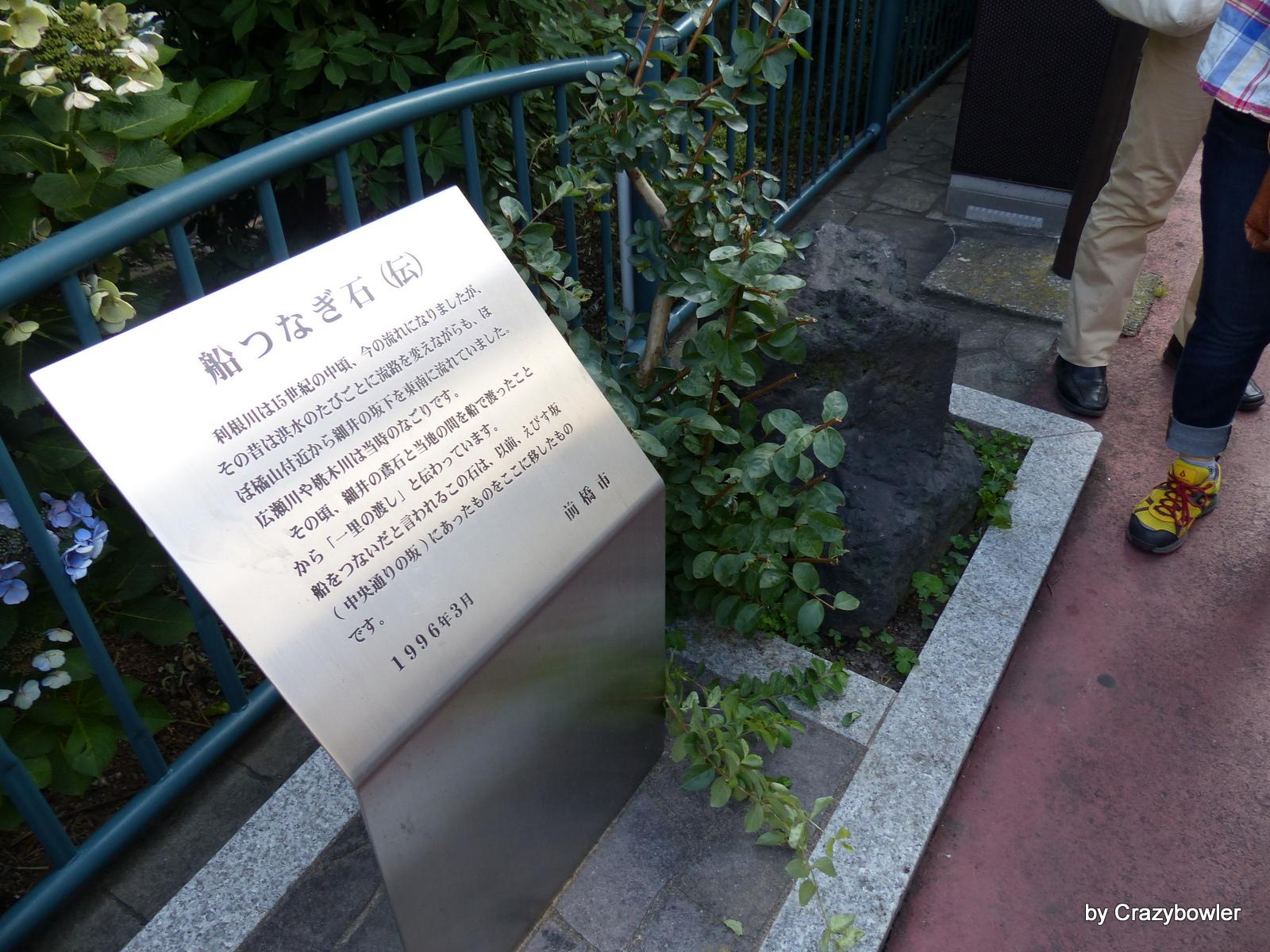 船つなぎの石(前橋)