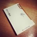 岡本太郎『美しく怒れ』