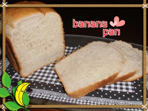 2014.5バナナパン③