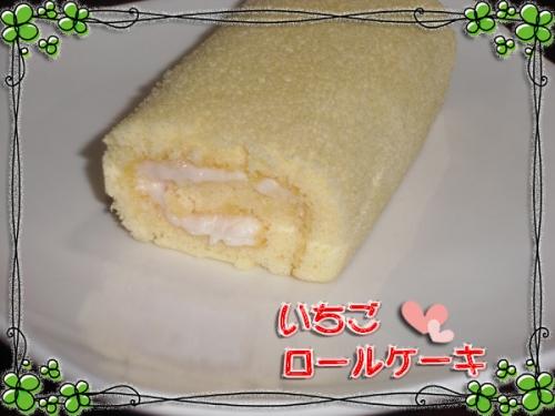 2014苺のロールケーキ