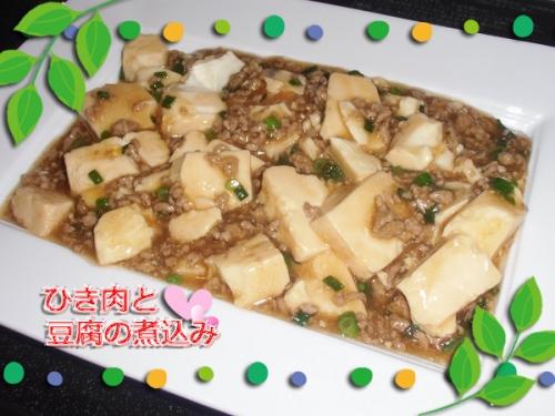 ひき肉と豆腐の煮込み③