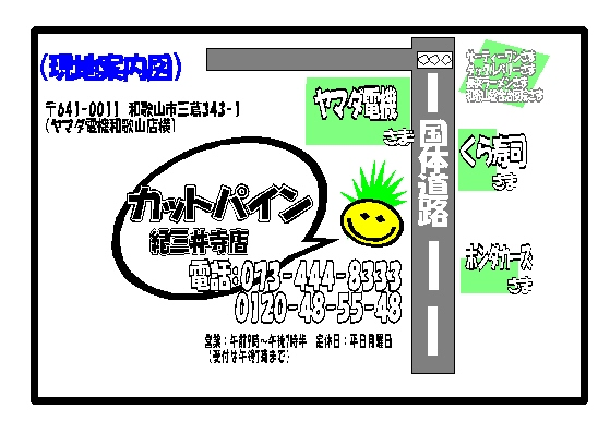 A6紀三井寺店地図