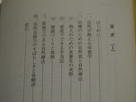 140812sizenryoho (3)