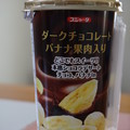 ダークチョコレート~バナナ果肉入り~