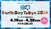 アースデイ東京2014バナー