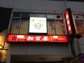 五反田加賀屋外看板