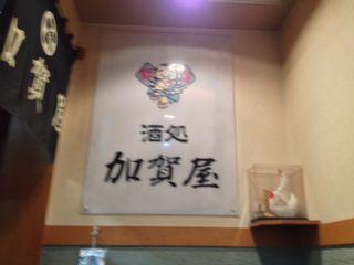 五反田加賀屋店内看板