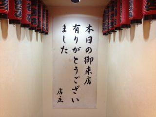 五反田加賀屋店内挨拶