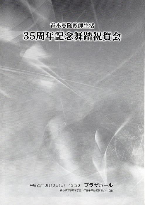 20140810aoki1.jpg