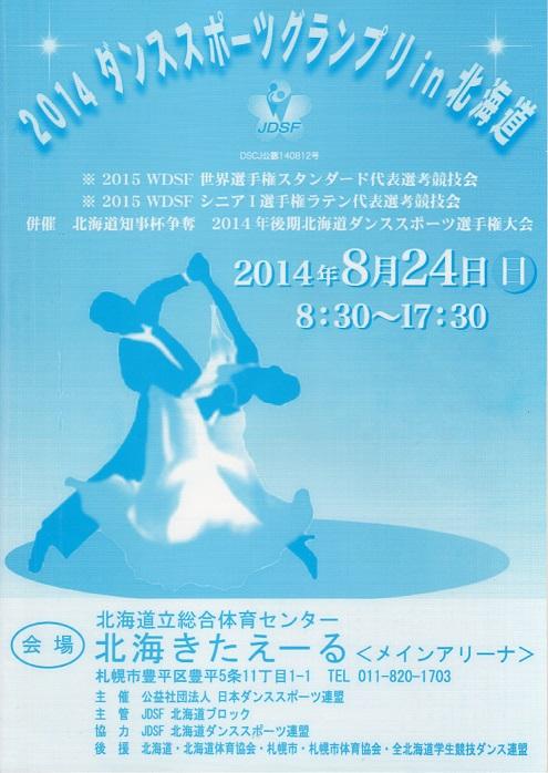 20140824JDSF1.jpg