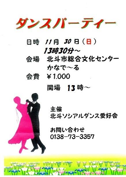 20140914hokuto.jpg