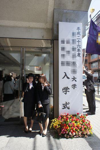 chi-大学入学式