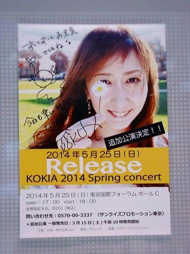 2014春コン追加公演ポスター