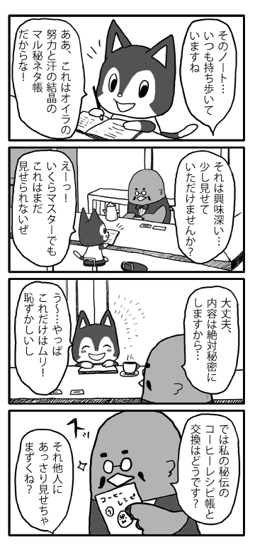 ハト 漫画