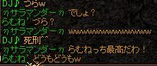 つらw→づら?w