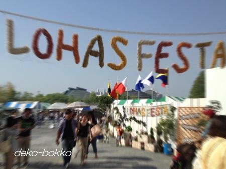 ロハスフェスタ 広島
