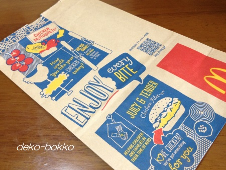 マクドナルド 紙袋