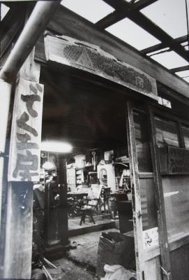 昔の工房入口