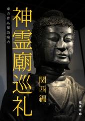神霊廟巡礼表紙
