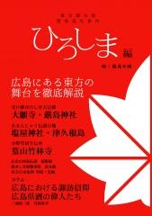 広島編表紙
