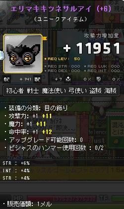 エリマキ(U).jpg
