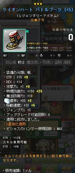 ライオンハートバトルブーツ(L).jpg
