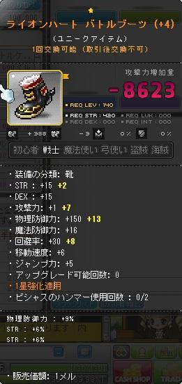 ライオンハート バトルブーツ(U).jpg