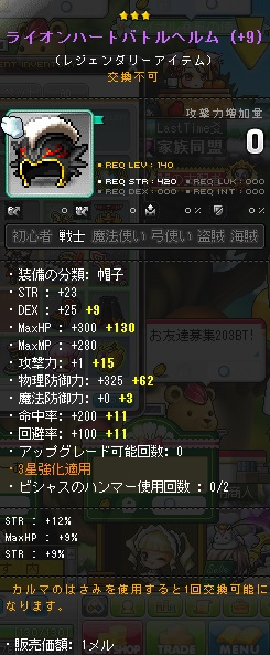 ライオンハートバトルヘルム.jpg