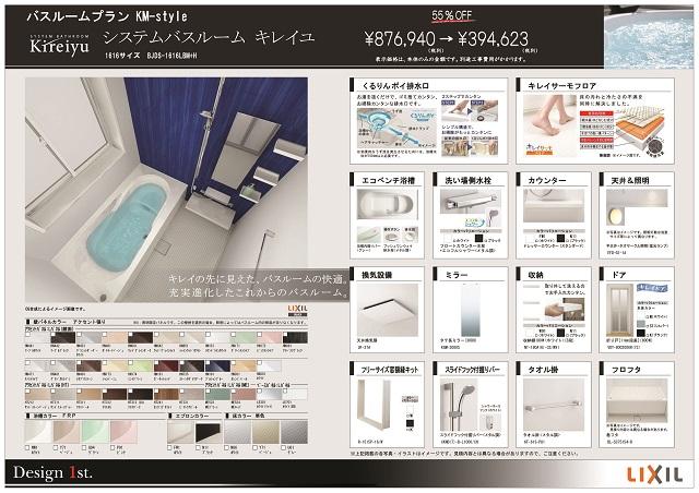 バスルーム kireiyu KM-style (LBM)
