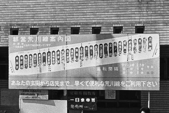 198507荒川線案内図