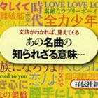 あの歌詞は、なぜ心に残るのか─Jポップの日本語力