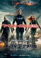 映画「キャプテン・アメリカ/ウィンター・ソルジャー(2D・字幕版)」