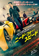 映画「ニード・フォー・スピード」