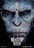 映画「猿の惑星:新世紀(ライジング)(2D・字幕版)」