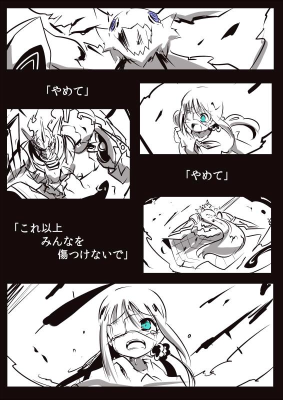 エンドモン 漫画001