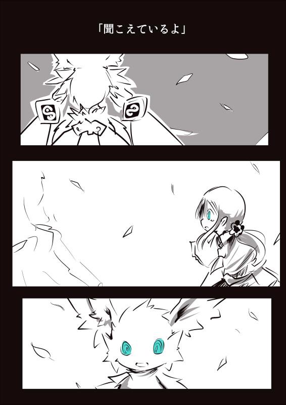 エンドモン 漫画003