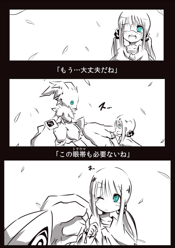 エンドモン 漫画004