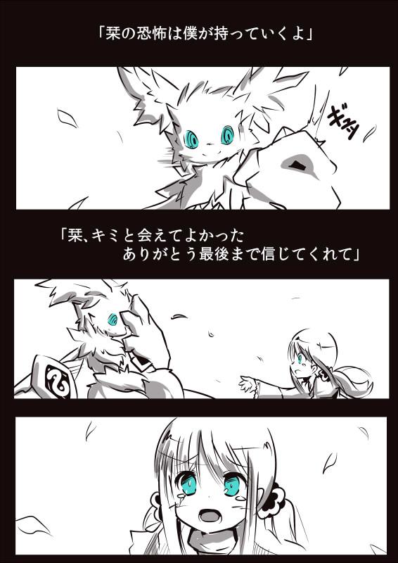 エンドモン 漫画005
