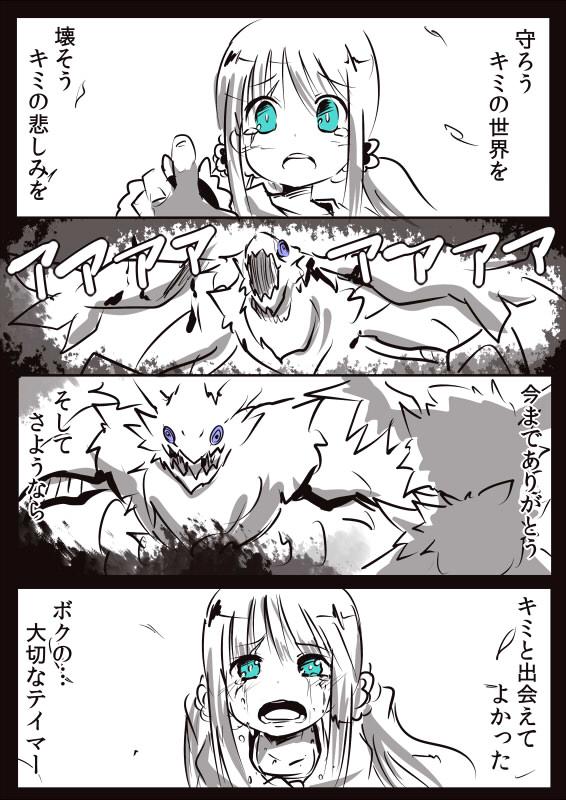 エンドモン 漫画006
