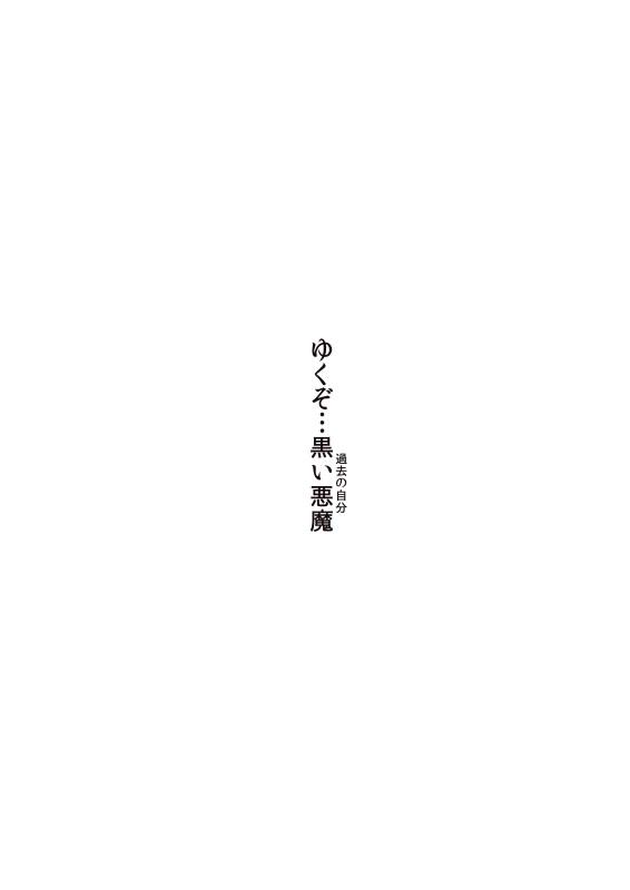 エンドモン 漫画007