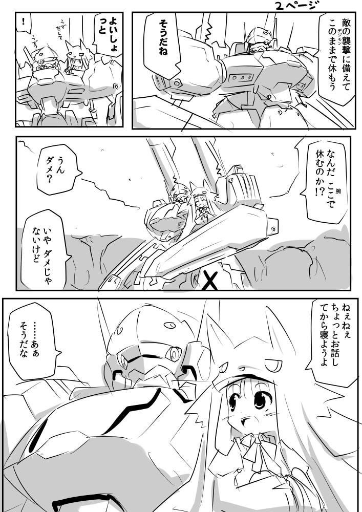 マッチング002